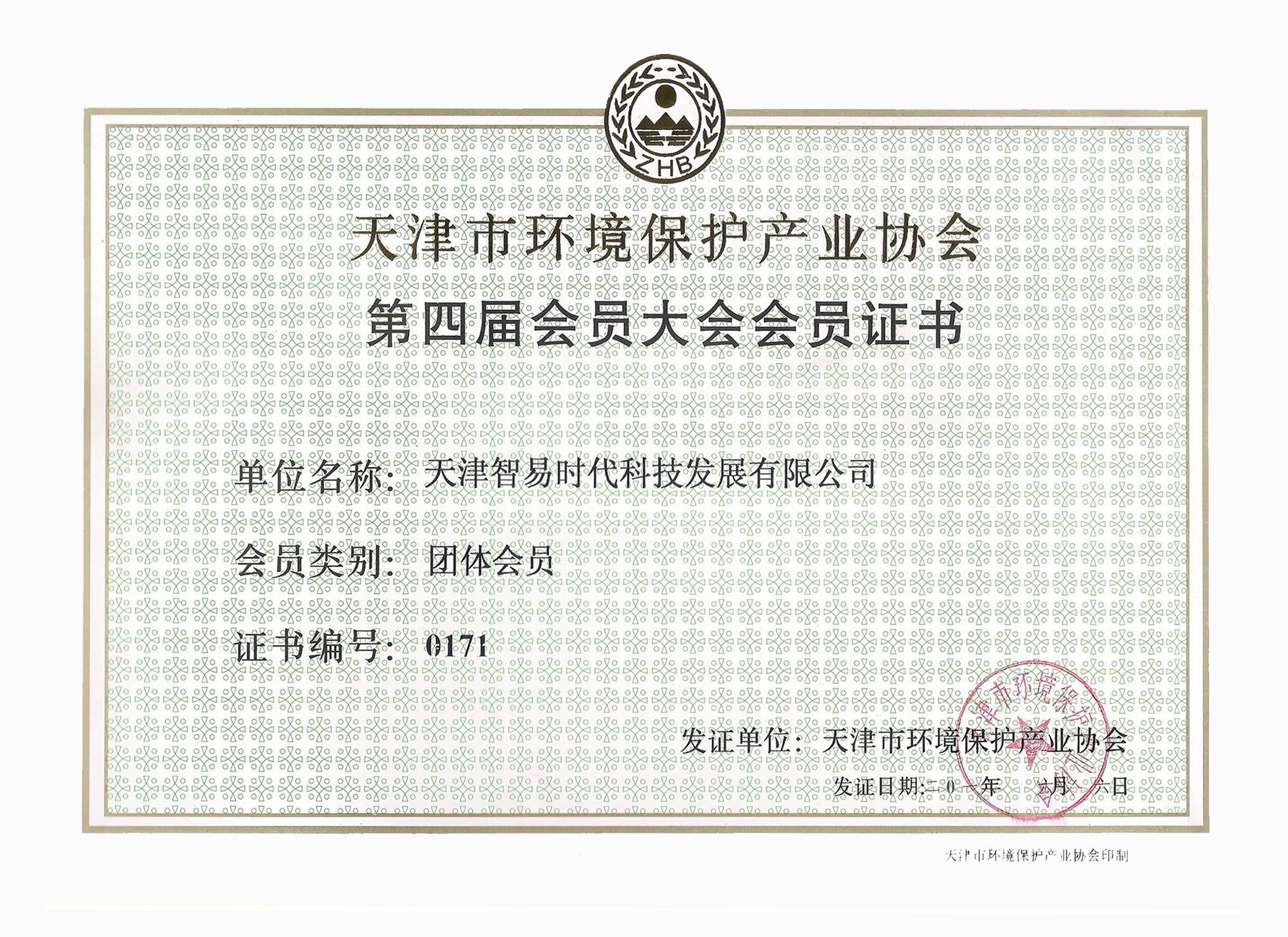 天津市环保产业协会认证(1)