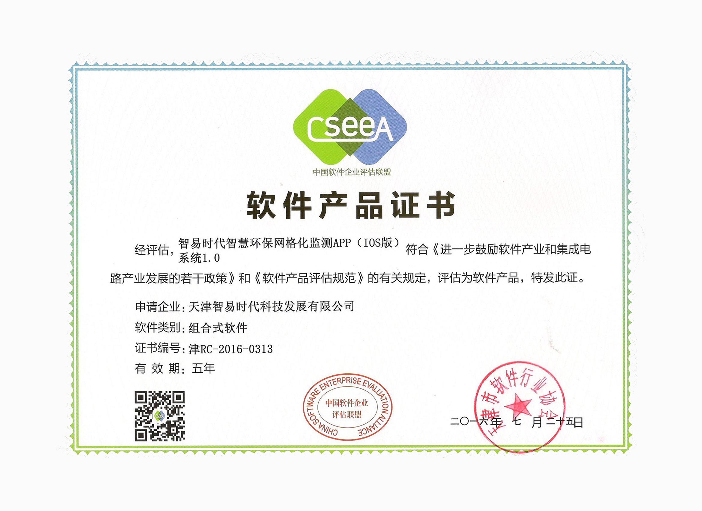 智易时代智慧环保网格化监测APP(IOS版)(1)