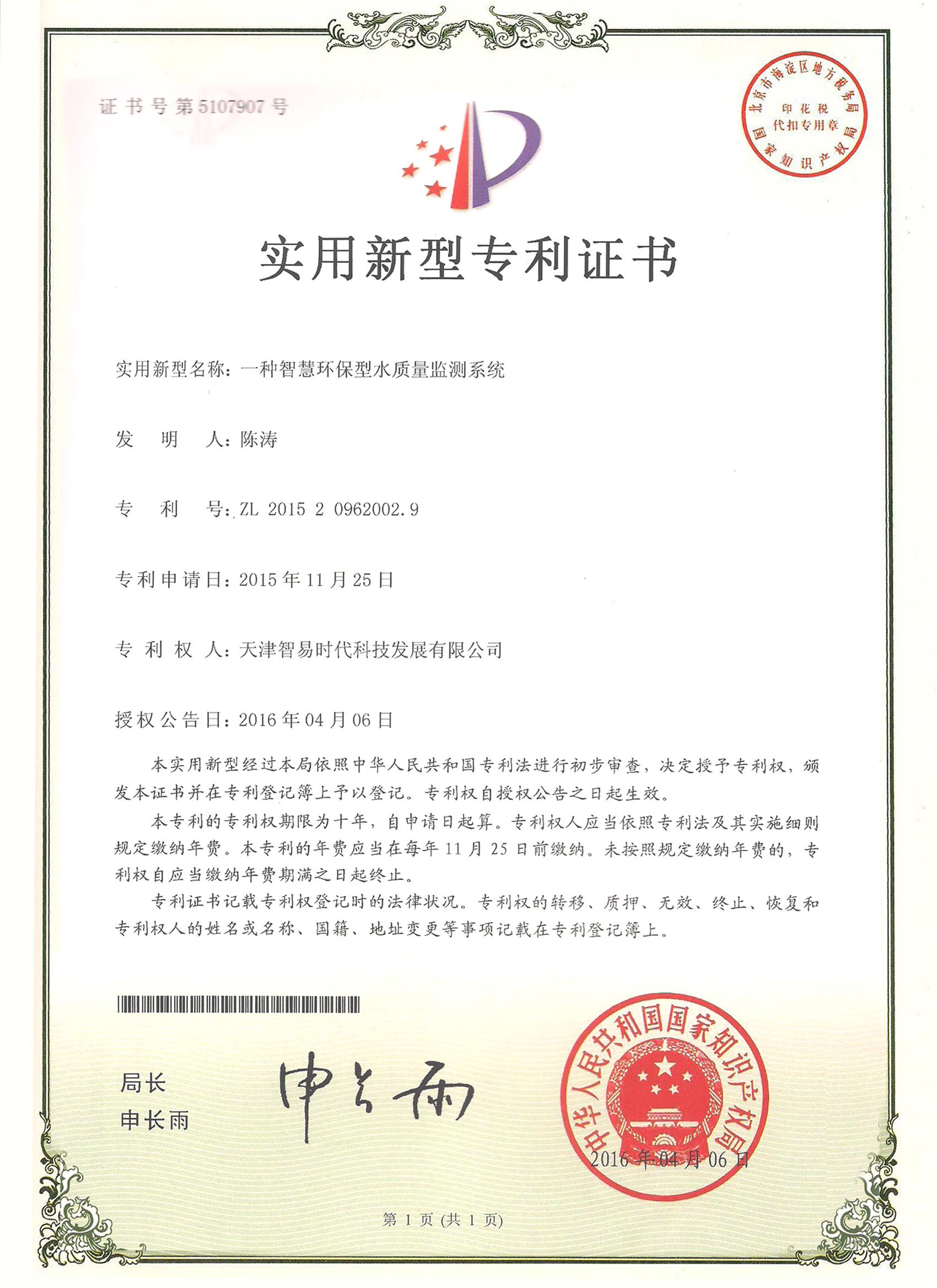 智慧环保水质监测专利
