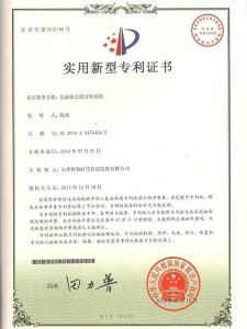 智易专利证书