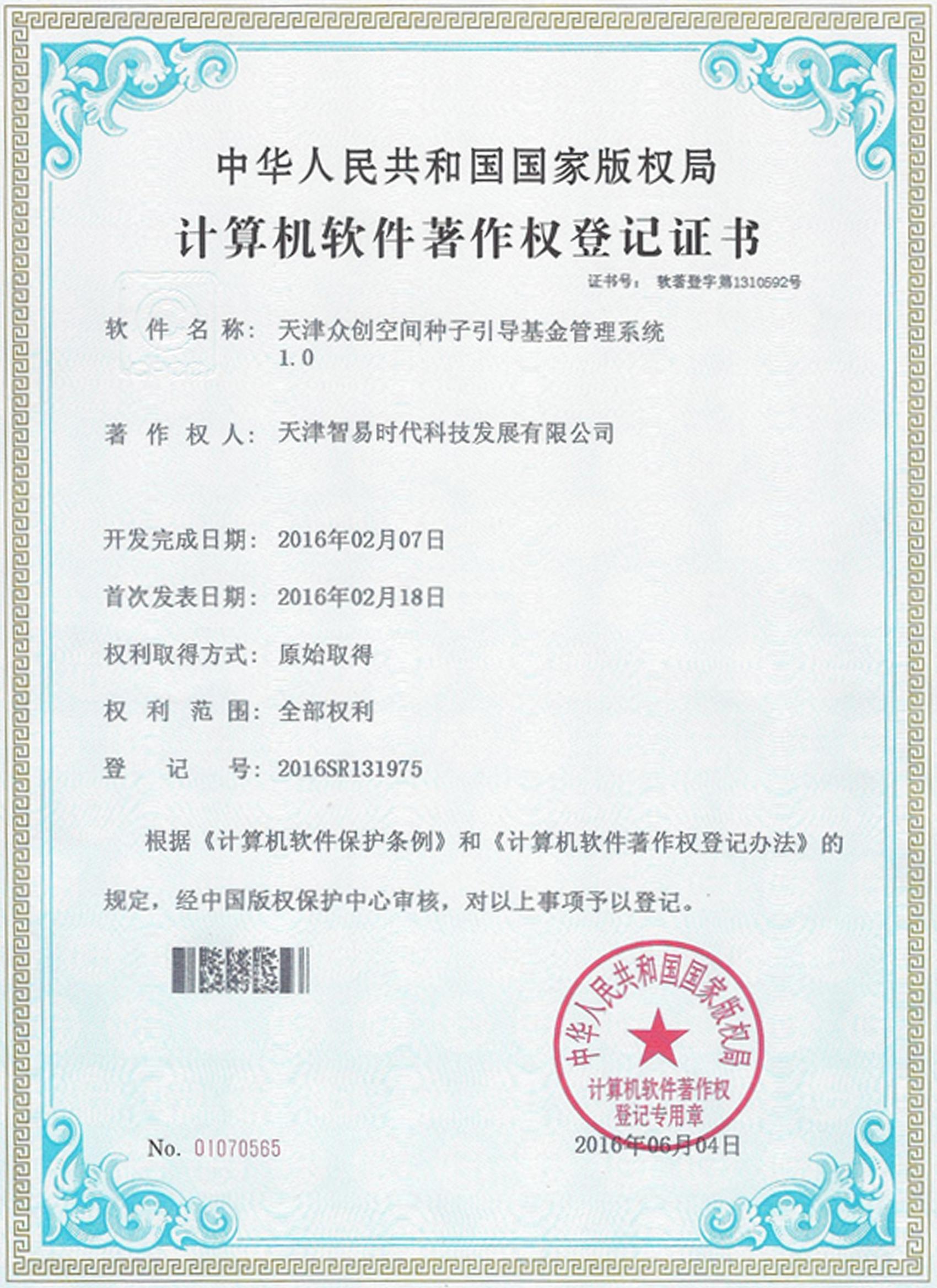 天津众创空间种子引导基金管理系统