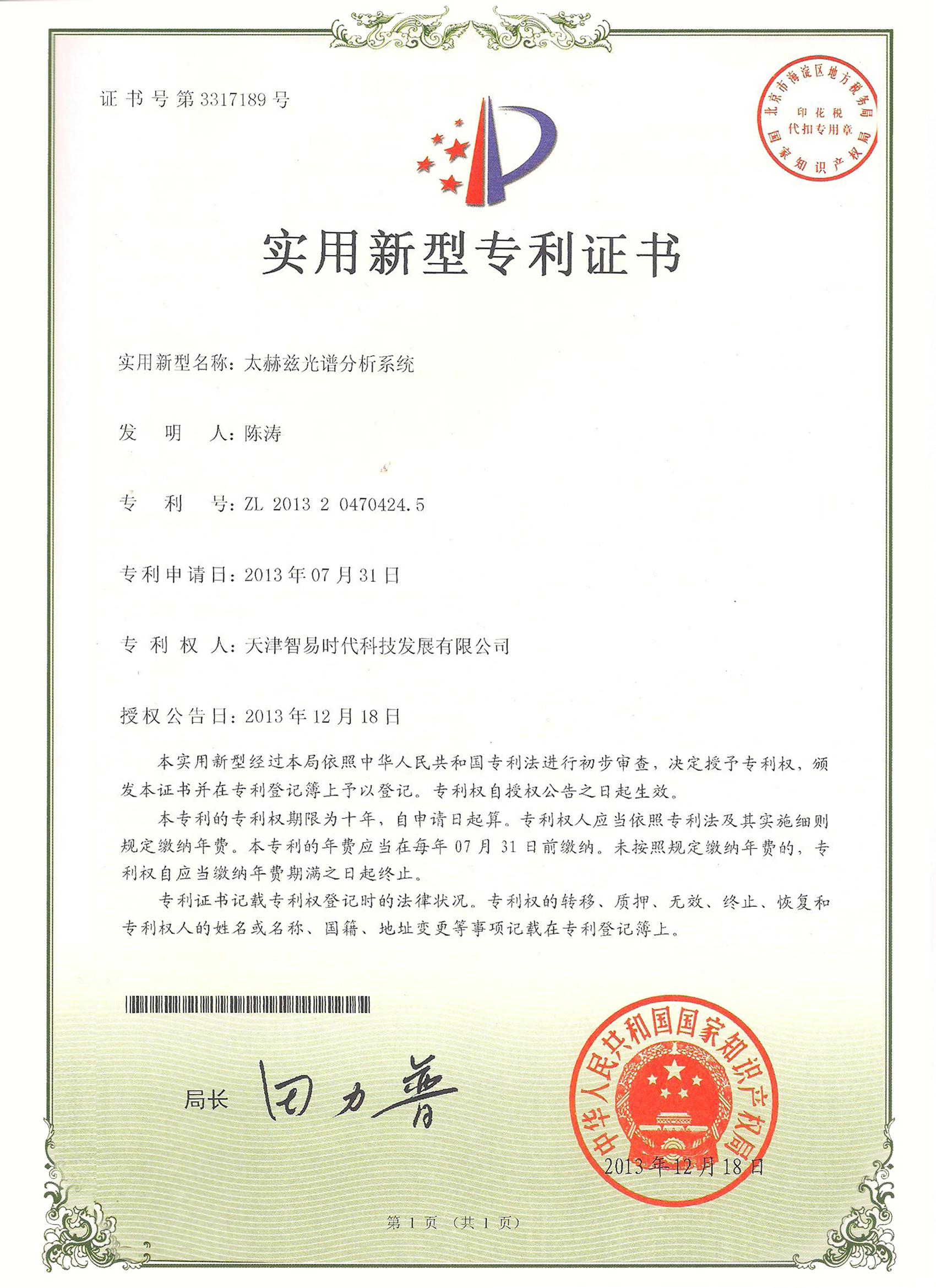 太赫兹光谱分析专利证书