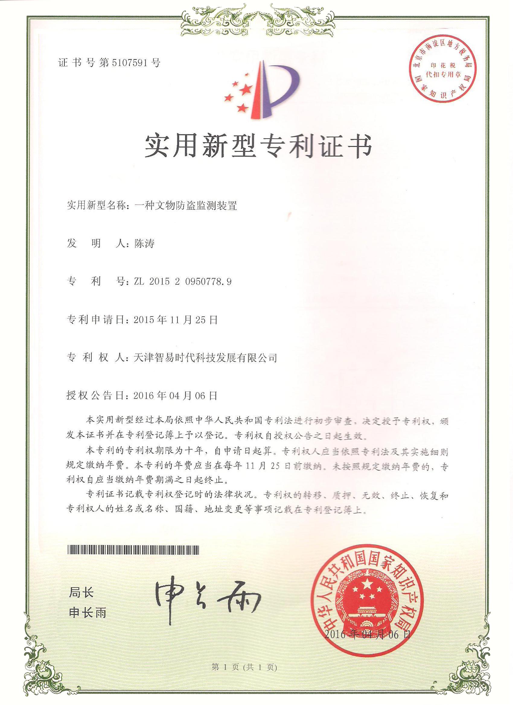文物监测专利