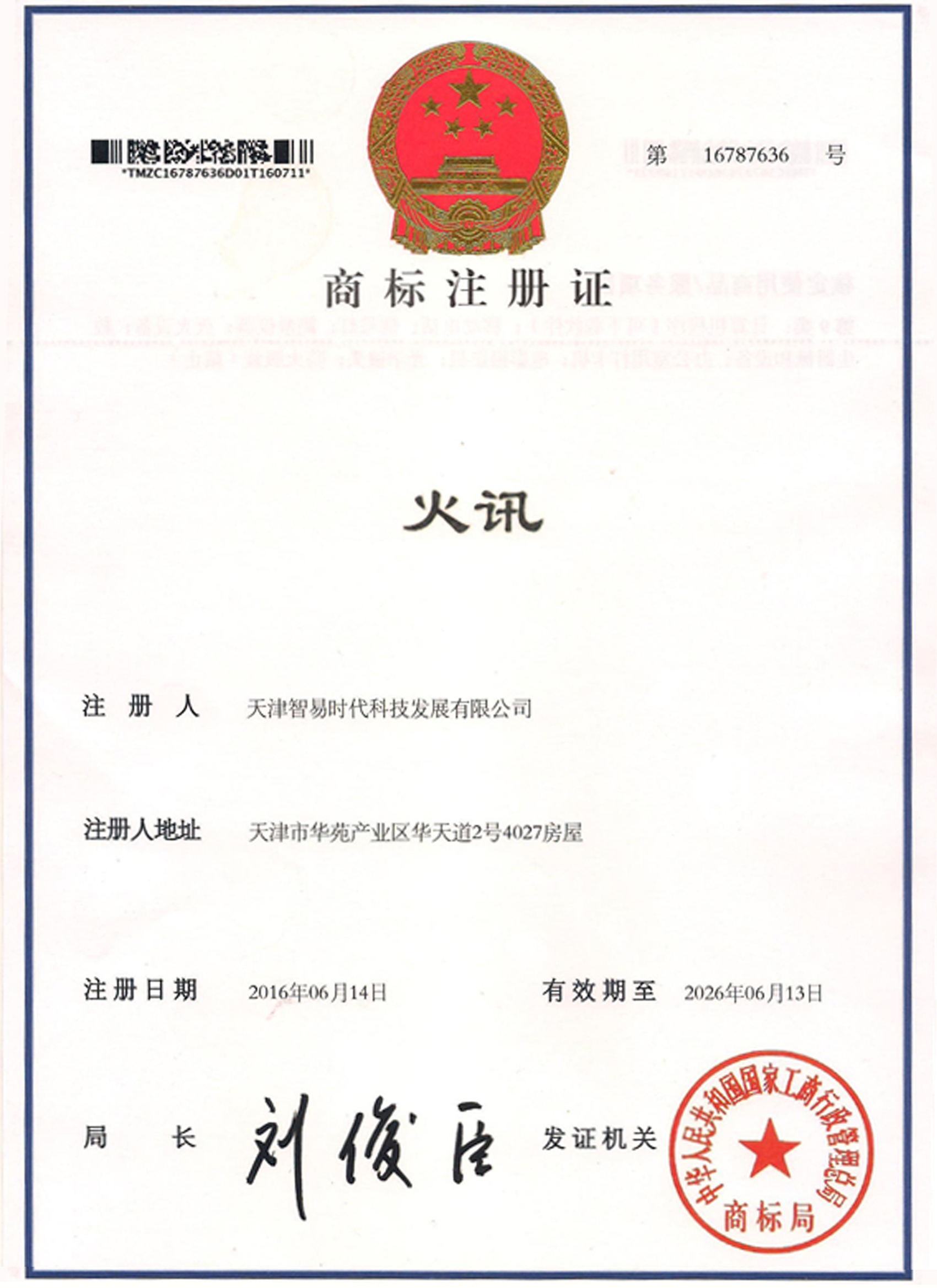 火讯商标注册证