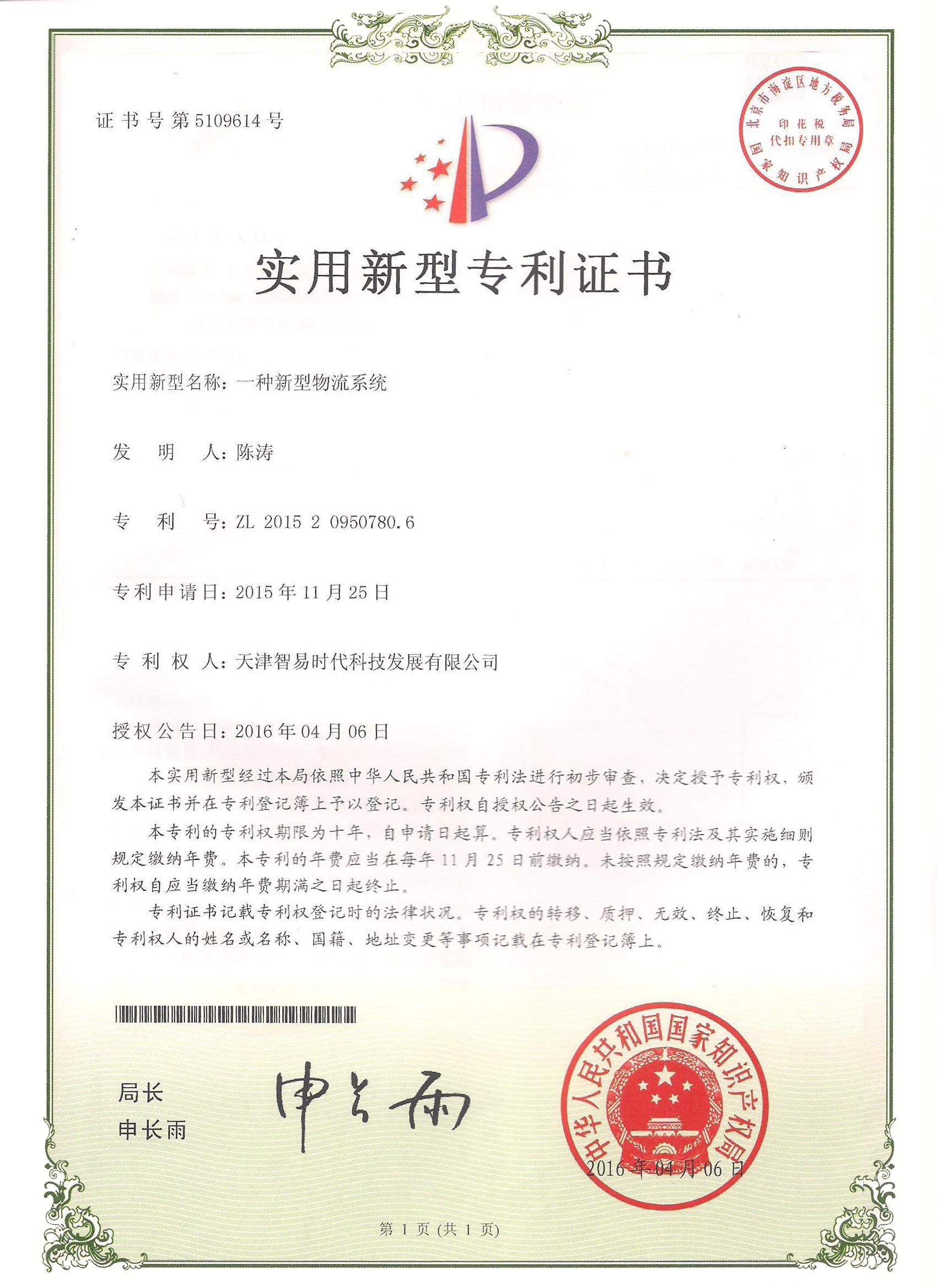 物流系统专利