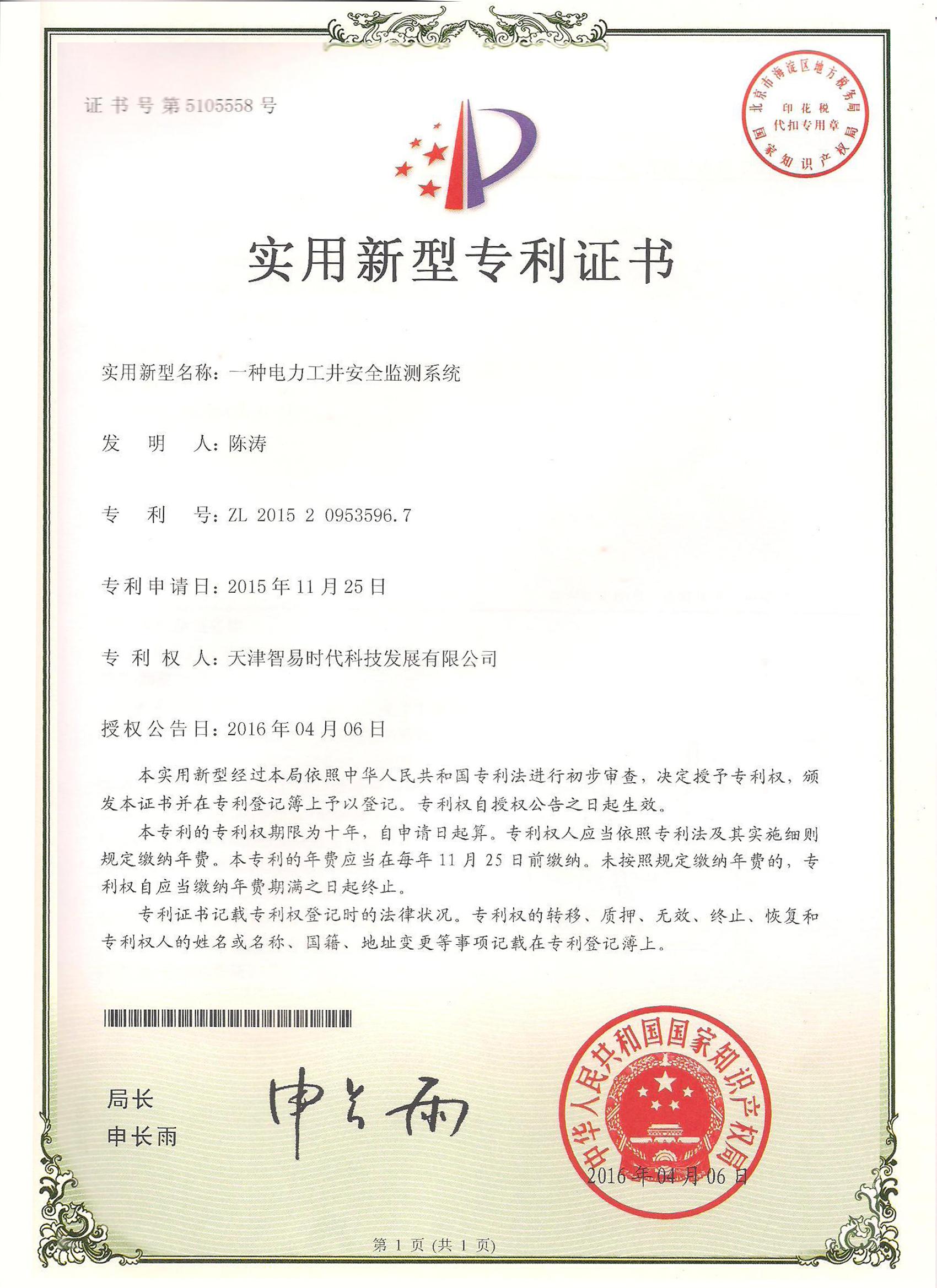 电力工井安全监测专利