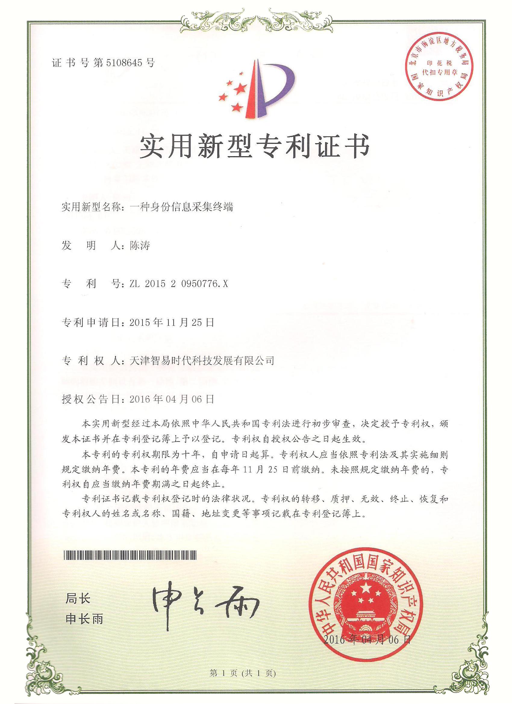 身份信息采集系统专利