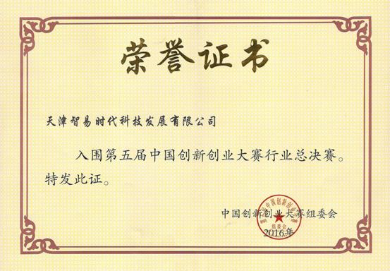 创业大赛入围荣誉证书