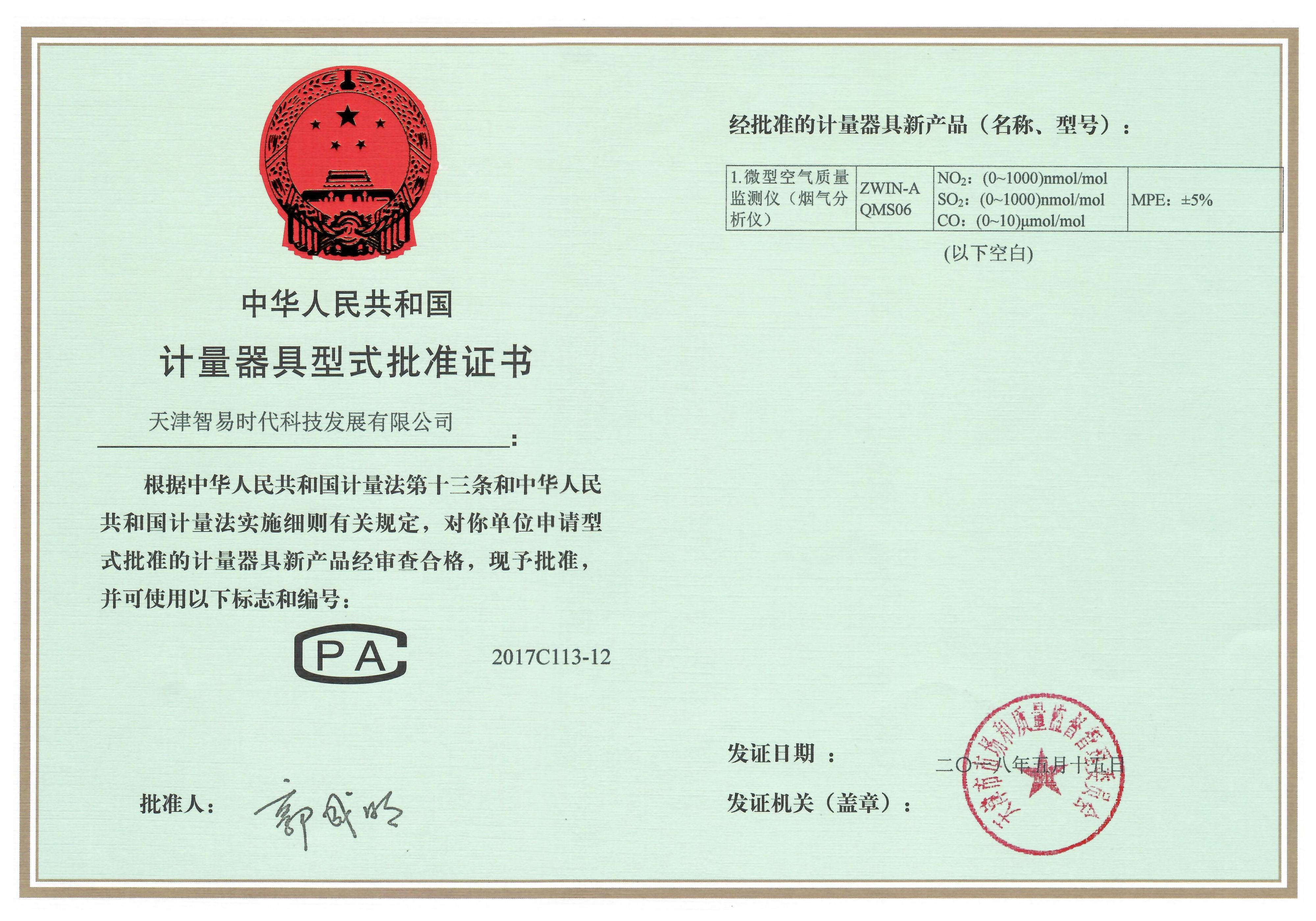 微型空气质量计量器具型式批准证书