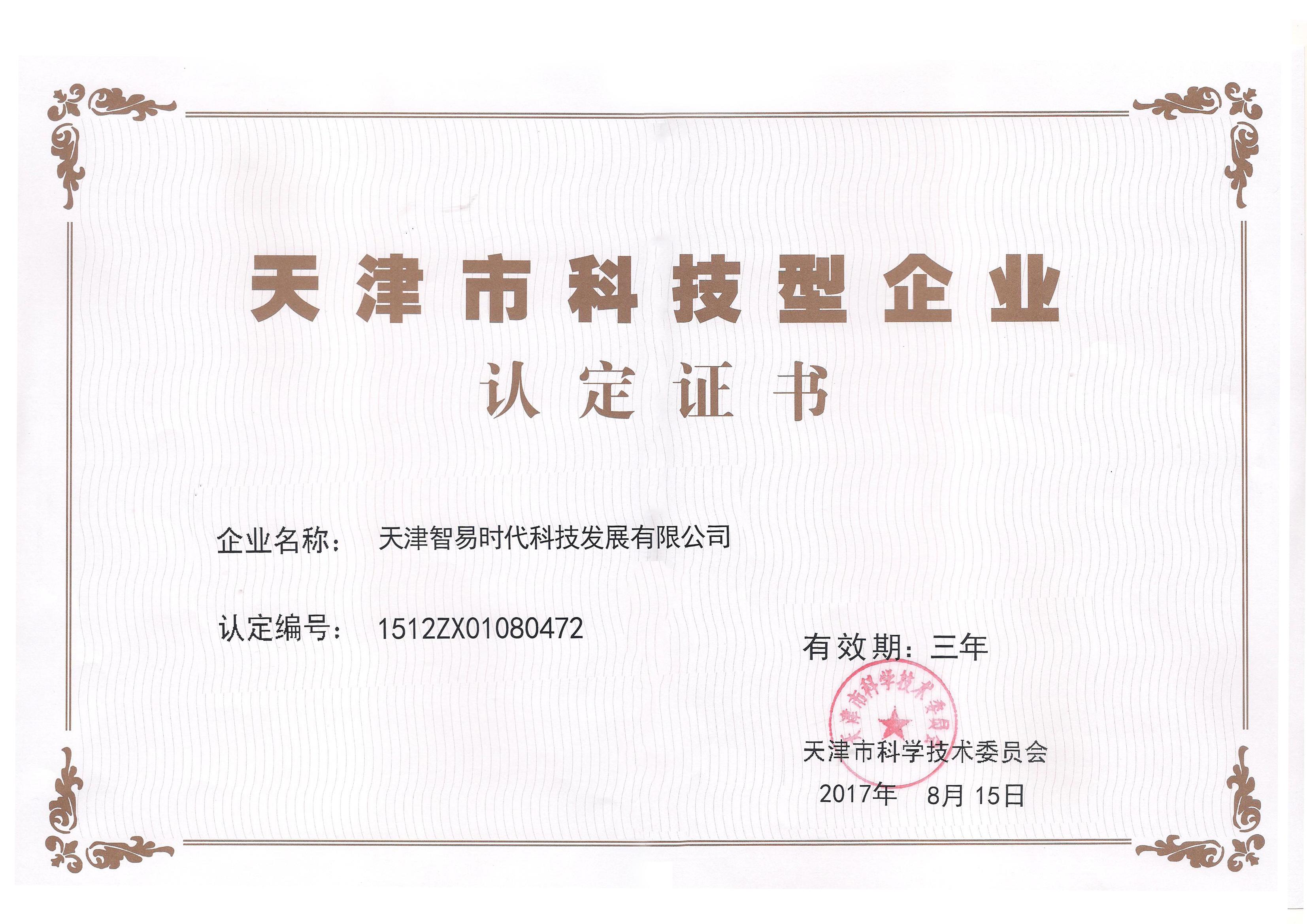 新的天津市科技型中小企业认证