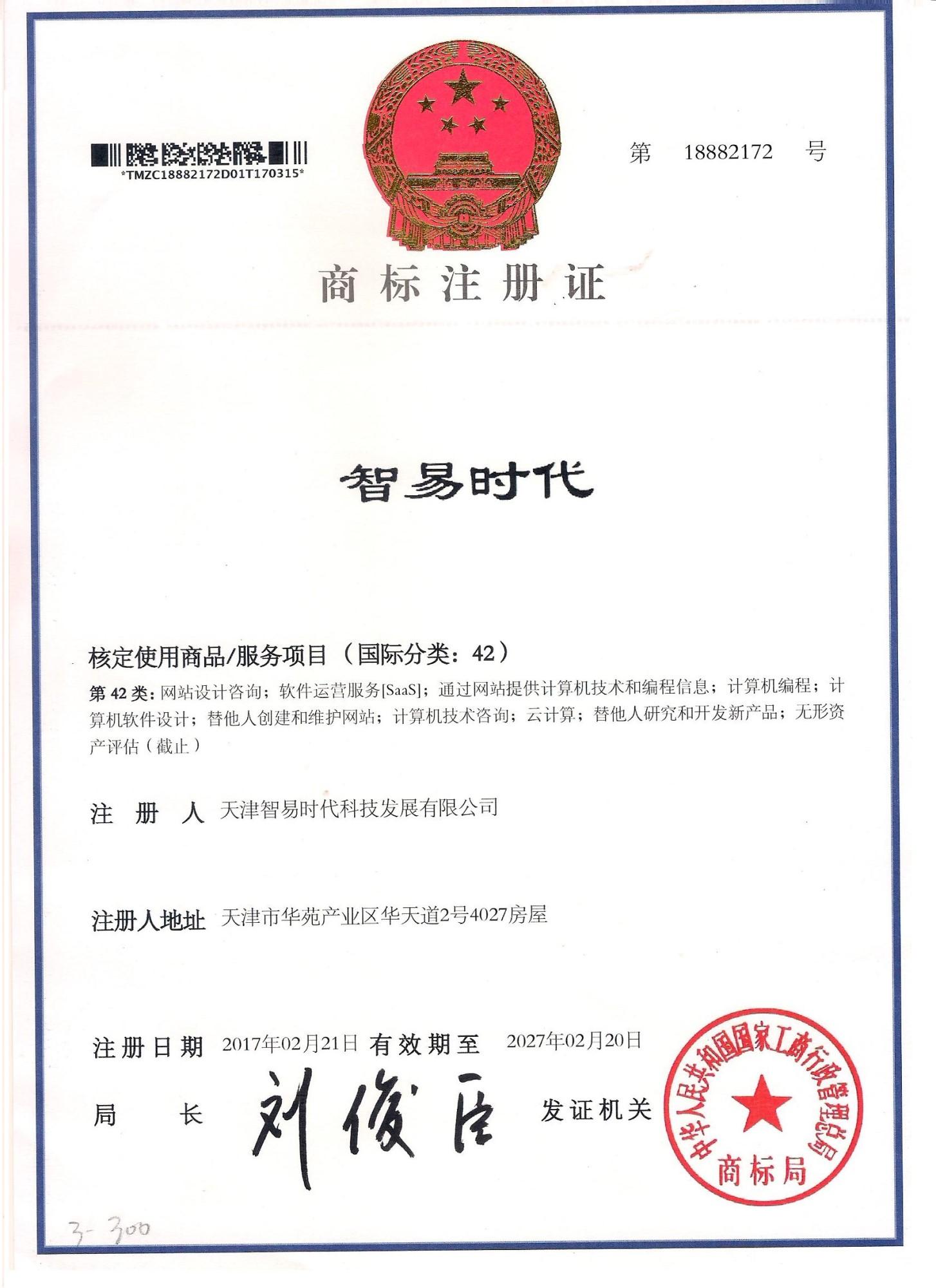 智易时代商标注册证(核定使用商)_副本