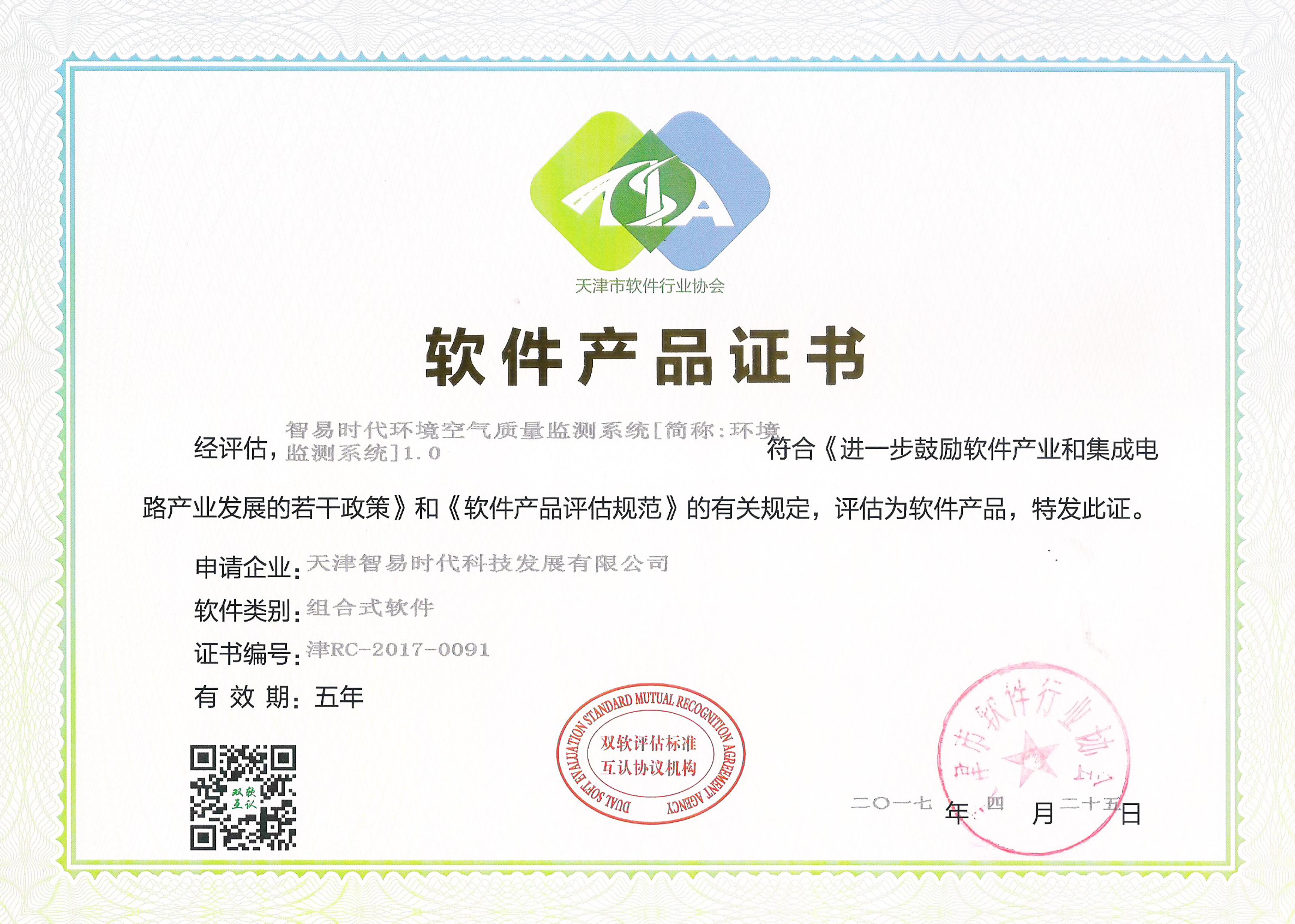 软件产品证书-智易时代环境空气质量监测系统