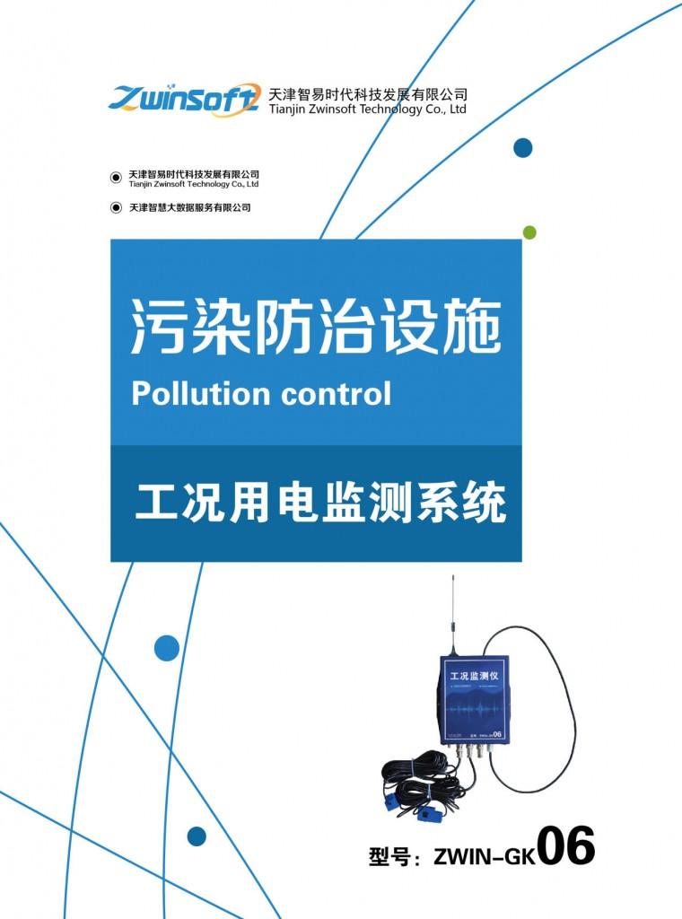 污染防治设施-ZWIN-GK06工况用电监测系统-1