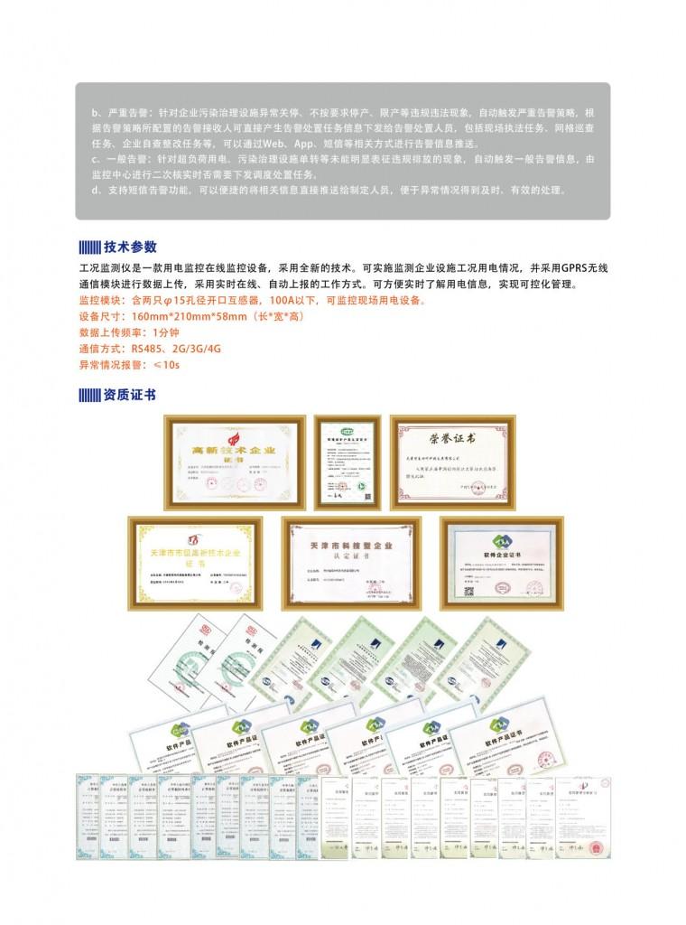 污染防治设施-ZWIN-GK06工况用电监测系统-3