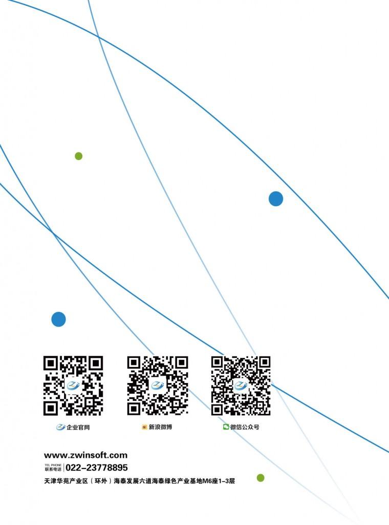 污染防治设施-ZWIN-GK06工况用电监测系统-4