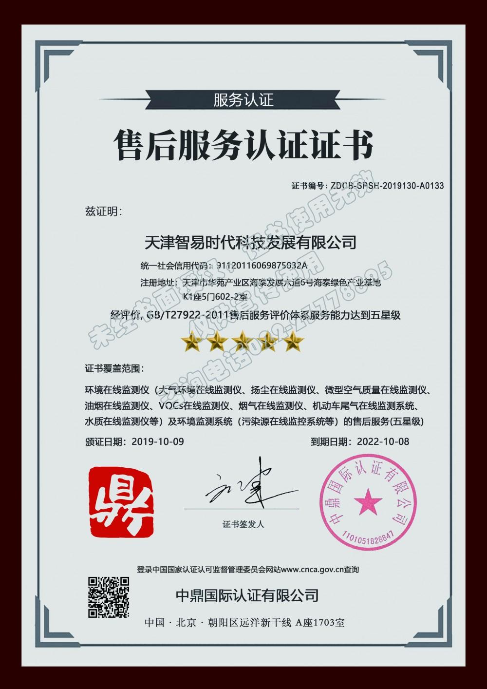 原尺寸-售后服务认证证书
