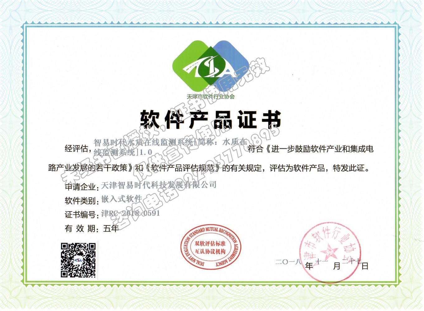 原尺寸-软件产品证书-智易时代水质在线监测系统