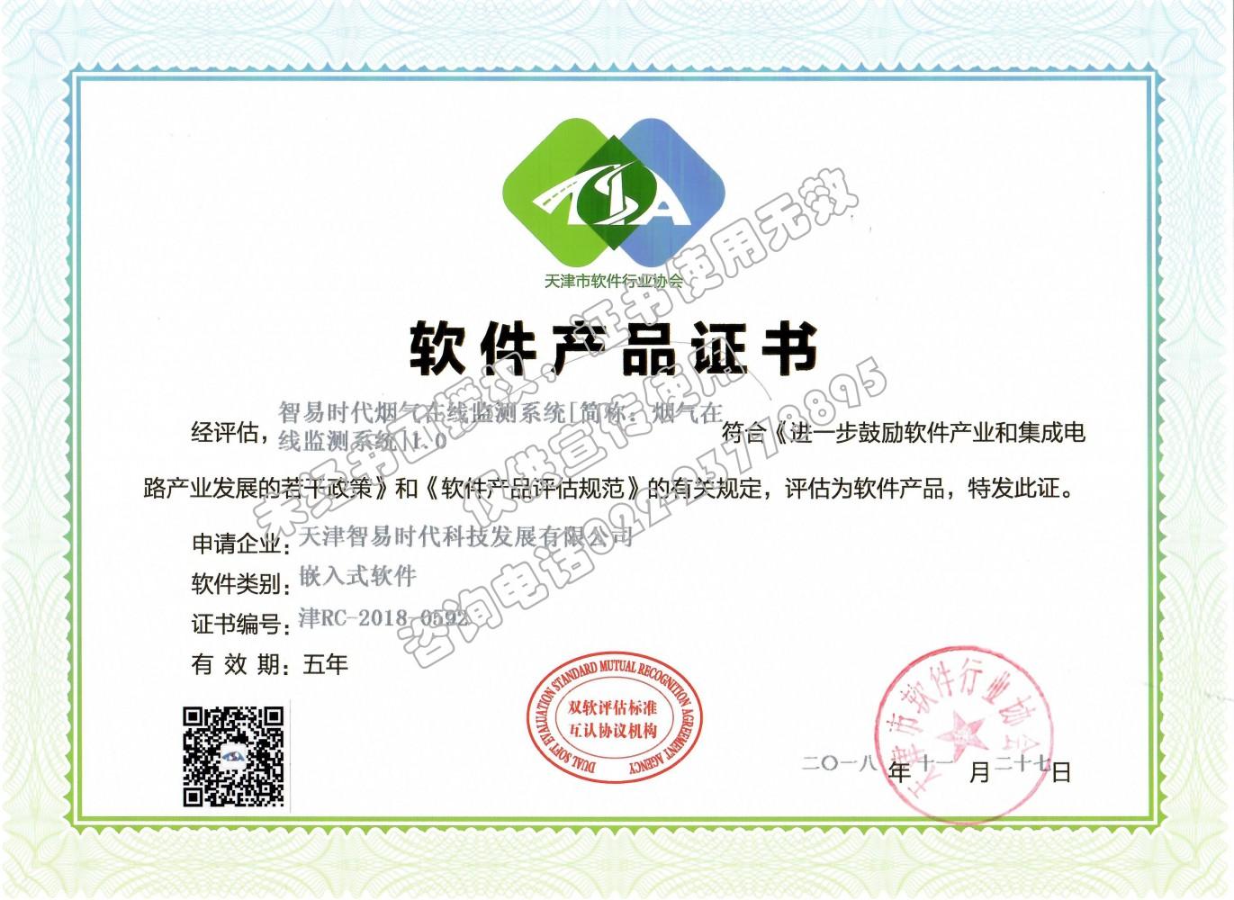原尺寸-软件产品证书-智易时代烟气在线监测系统