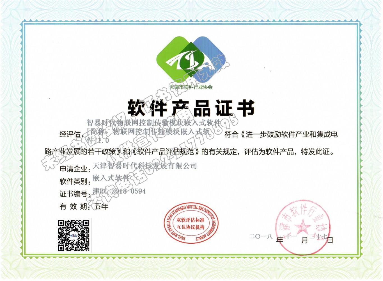 原尺寸-软件产品证书-智易时代物联网控制传输模块嵌入式软件