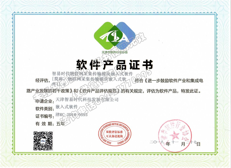 原尺寸-软件产品证书-智易时代物联网采集传输模块嵌入式软件