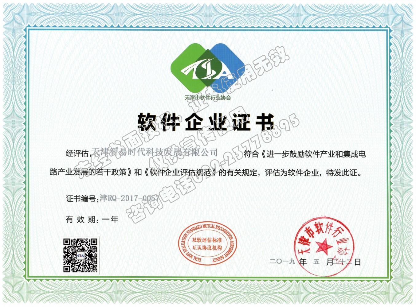 原尺寸-2019软件企业证书
