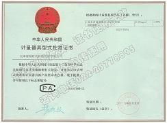 扬尘计量器具型式批准证书