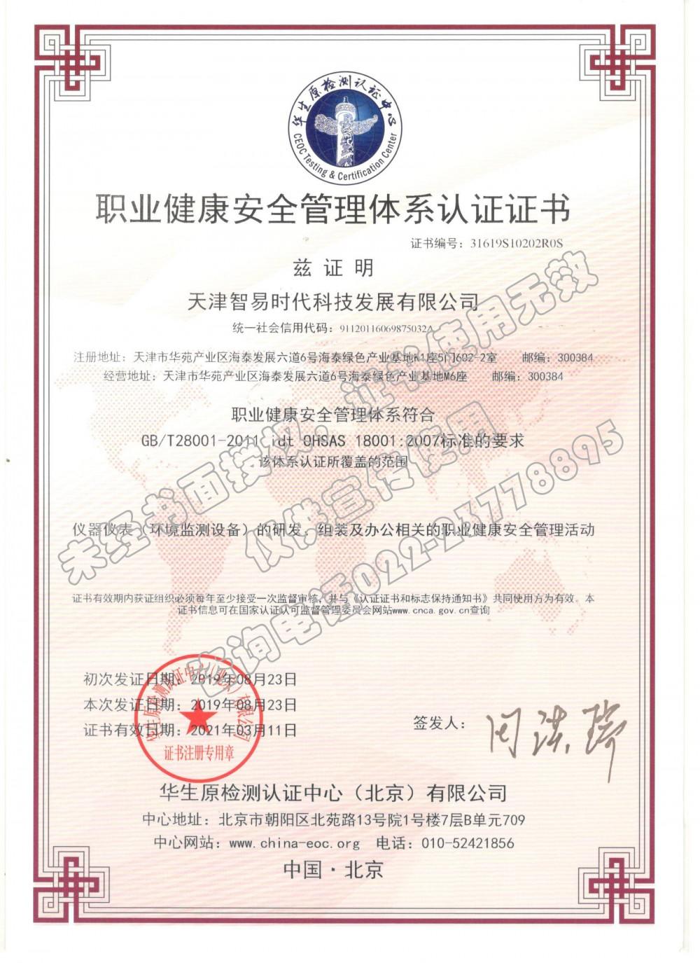原尺寸-职业健康安全管理体系认证证书