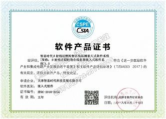 软件产品证书-中国软件产品评估智易时代β射线法颗粒物在线监测嵌入式软件系统.jpeg