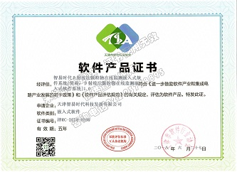 软件产品证书-智易时代β射线法颗粒物在线监测嵌入式软件系统