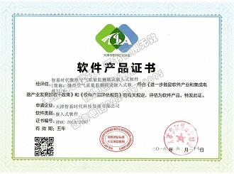 软件产品证书-智易时代微型空气质量监测模块嵌入式软件