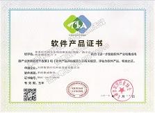 软件产品证书-智易时代扬尘在线监测系统