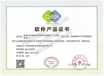 软件产品证书-智易时代智慧环保网格化监测APP(IOS版)