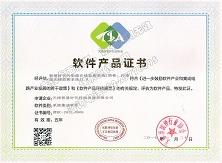 软件产品证书-智易时代污染源在线监测系统