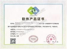 软件产品证书-智易时代VOC在线监测系统