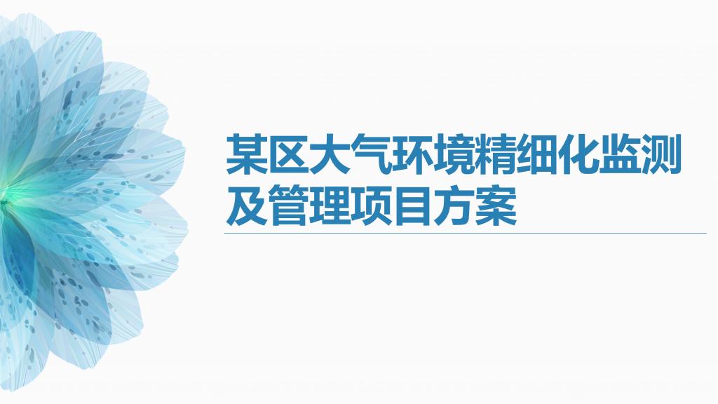 某区大气环境精细化监测及管理项目方案_01