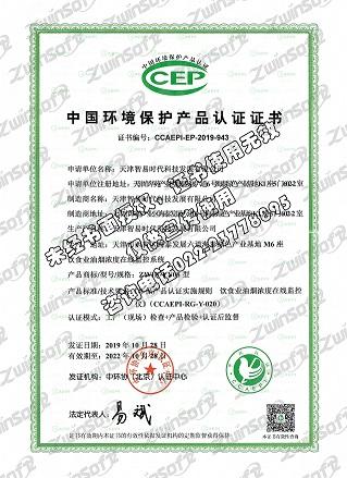 油烟CEP 证书