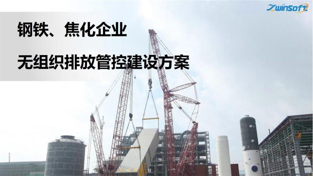 钢铁焦化公司无组织排放管控治一体化方案-天津智易时代_1