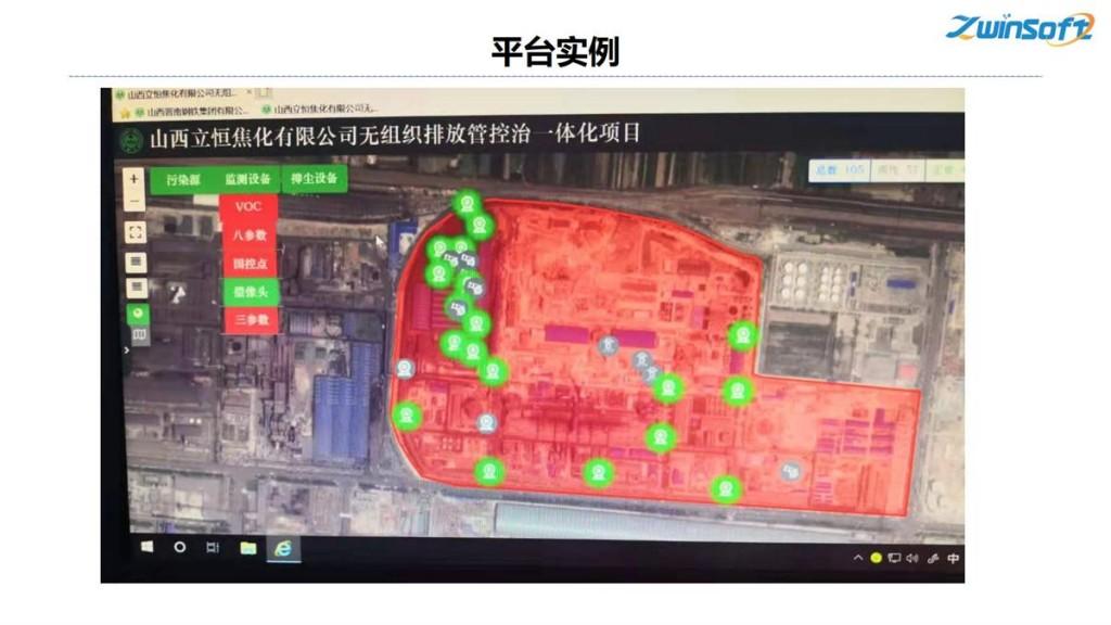 钢铁焦化公司无组织排放管控治一体化方案-天津智易时代_11