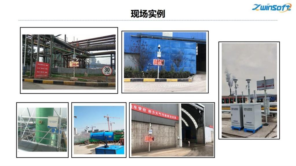 钢铁焦化公司无组织排放管控治一体化方案-天津智易时代_12