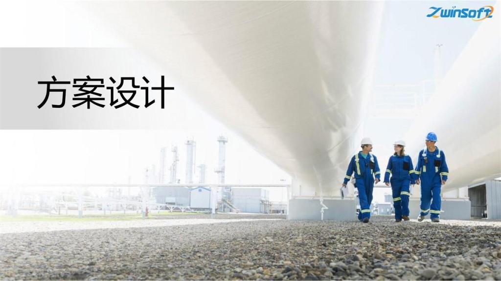 钢铁焦化公司无组织排放管控治一体化方案-天津智易时代_13