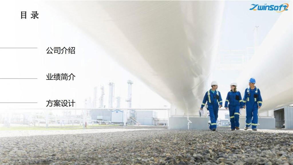 钢铁焦化公司无组织排放管控治一体化方案-天津智易时代_2