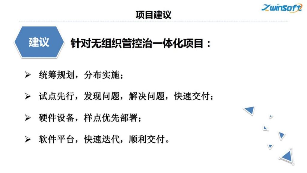 钢铁焦化公司无组织排放管控治一体化方案-天津智易时代_30