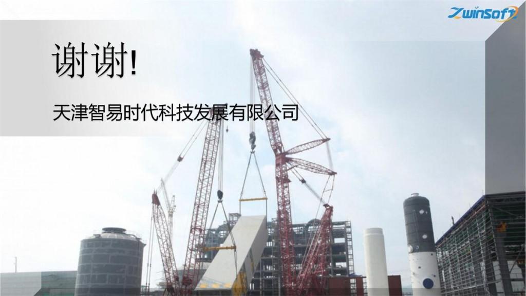 钢铁焦化公司无组织排放管控治一体化方案-天津智易时代_31