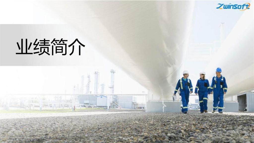 钢铁焦化公司无组织排放管控治一体化方案-天津智易时代_6
