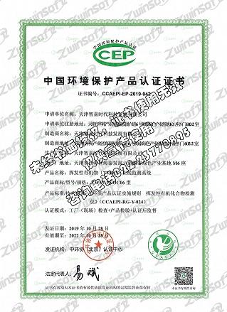 voc CEP证书