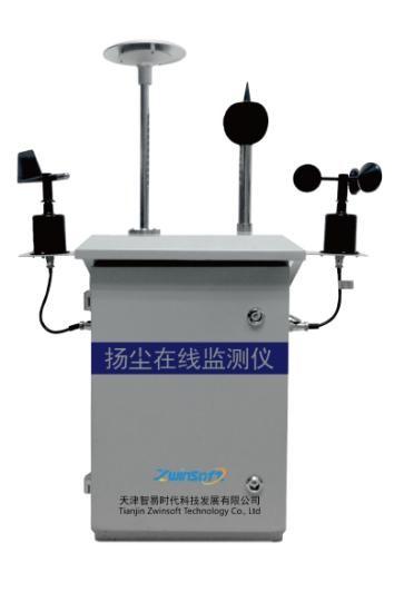 扬尘监测系统