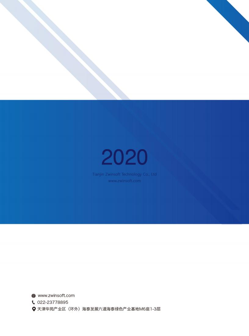 综合样册2020(2.0版本)_00
