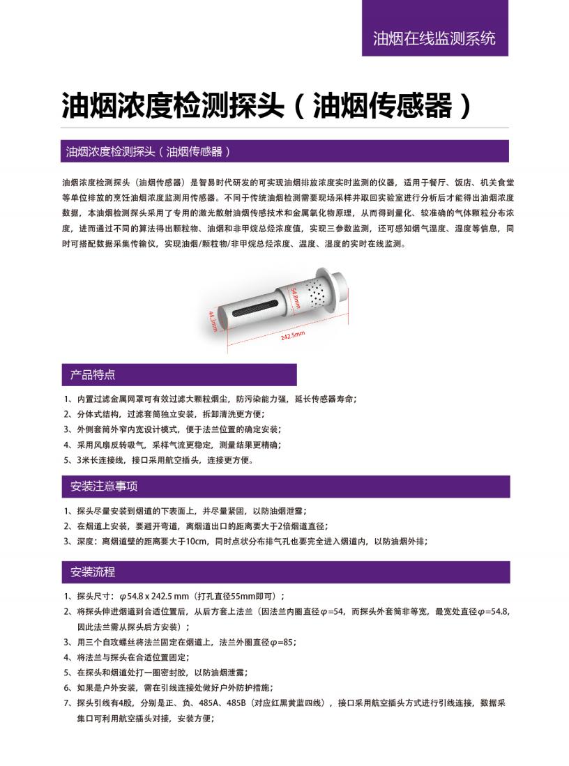 2020版油烟宣传手册(1)_09